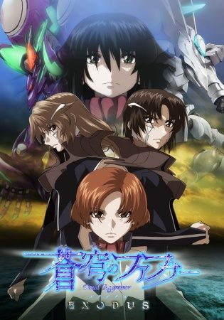 Soukyuu no Fafner: Dead Aggressor – Exodus (Season 2) Poster