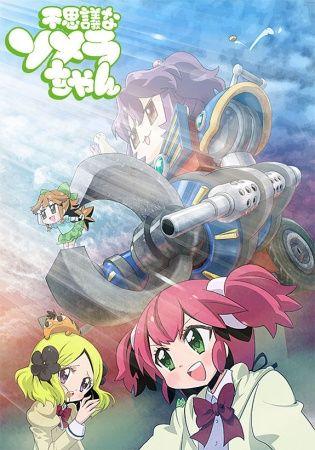 Fushigi na Somera-chan Poster