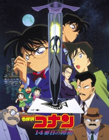 Detective Conan Movie 02: The Fourteenth Target Poster