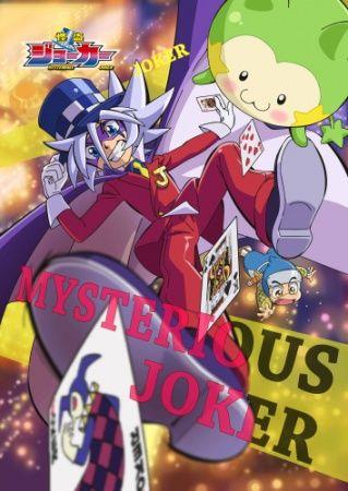 Kaitou Joker 3rd Season Poster
