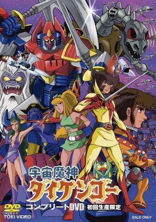 Uchuu Majin Daikengou Poster