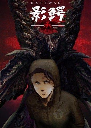 Kagewani: Shou Poster