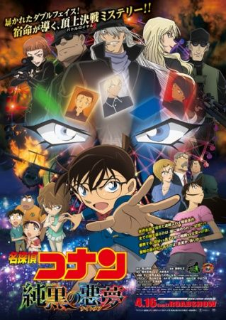 Detective Conan Movie 20: The Darkest Nightmare Poster