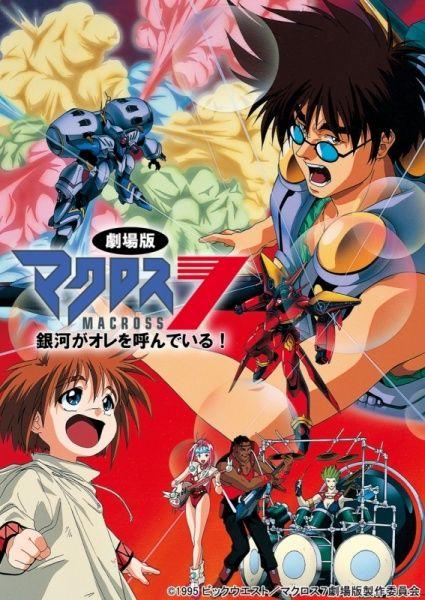 Macross 7 Movie: Ginga ga Ore wo Yondeiru! Poster