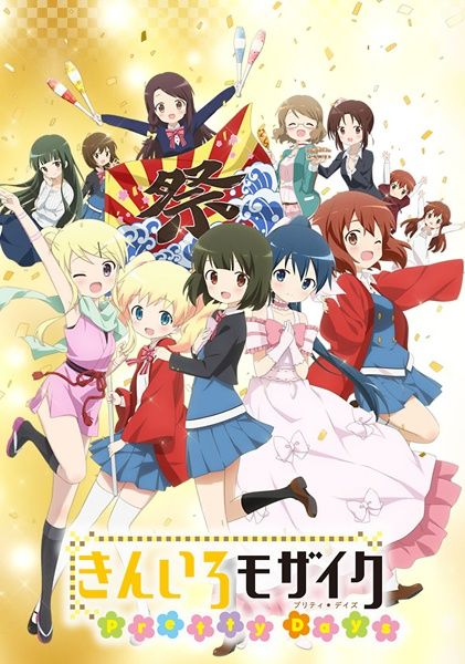 Kiniro Mosaic: Pretty Days Poster