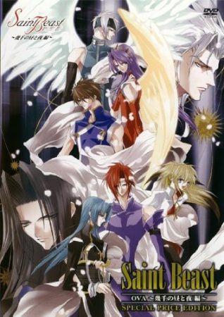 Saint Beast: Ikusen no Hiru to Yoru-hen Poster