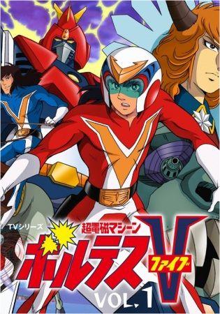 Chou Denji Machine Voltes V Poster