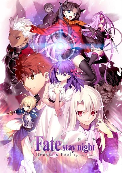 Fate/stay night Movie: Heaven's Feel – I. Presage Flower Poster
