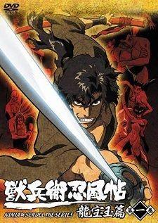 Juubee Ninpuuchou: Ryuuhougyoku-hen Poster