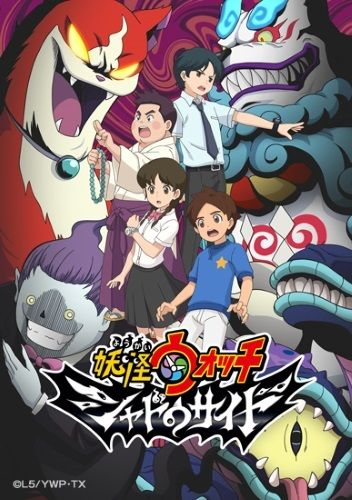 Youkai Watch: Shadow Side Poster