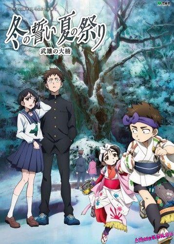 Saga-ken wo Meguru Animation Poster