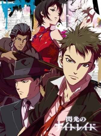 Senkou no Night Raid Poster