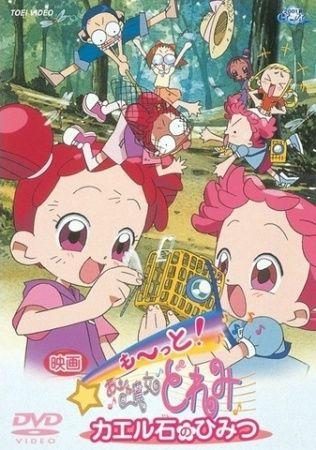 Motto! Ojamajo Doremi: Kaeru Ishi no Himitsu Poster