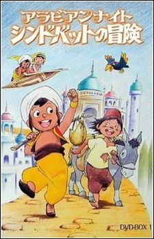 Arabian Nights: Sindbad no Bouken Poster