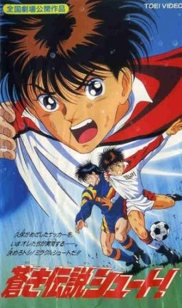 Aoki Densetsu Shoot! (Movie) Poster