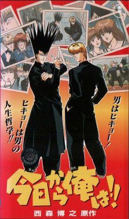 Kyou kara Ore wa!! Poster