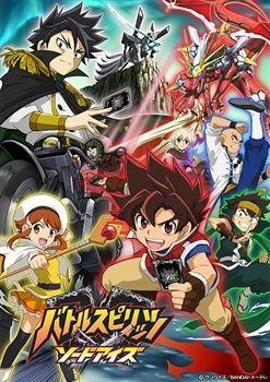 Battle Spirits: Sword Eyes Poster