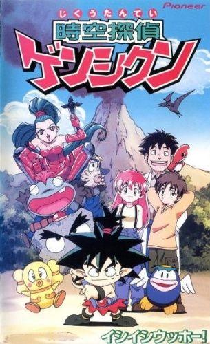 Jikuu Tantei Genshi-kun Poster