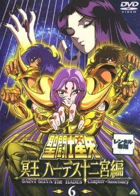 Saint Seiya: Meiou Hades Juuni Kyuu-hen Poster
