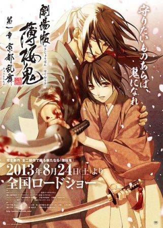 Hakuouki Movie 1: Kyoto Ranbu Poster