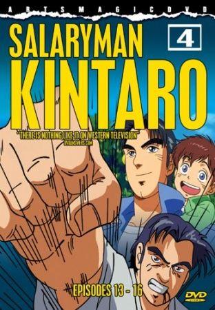 Salaryman Kintarou Poster