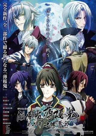 Hakuouki Movie 2: Shikon Soukyuu Poster
