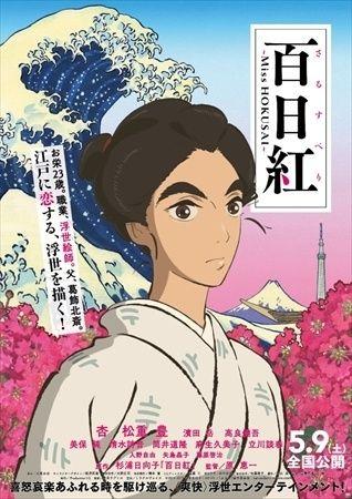 Sarusuberi: Miss Hokusai Poster