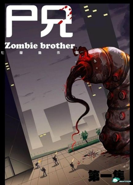 Zombie Brother Poster