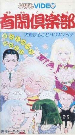 Yuukan Club Poster