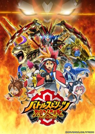 Battle Spirits: Burning Soul Poster
