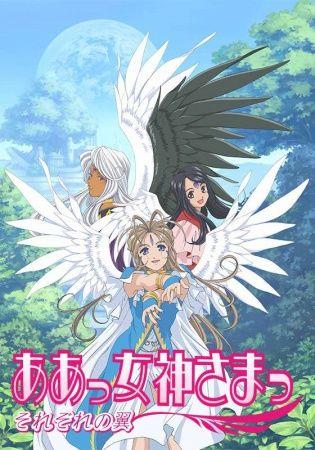 Aa! Megami-sama!: Sorezore no Tsubasa Poster