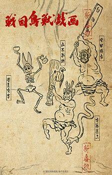 Sengoku Choujuu Giga Poster