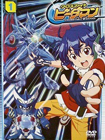Cross Fight B-Daman Poster