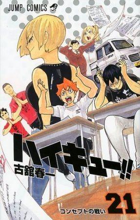 """Haikyuu!!: vs """"Akaten"""" Poster"""