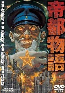 Teito Monogatari Poster