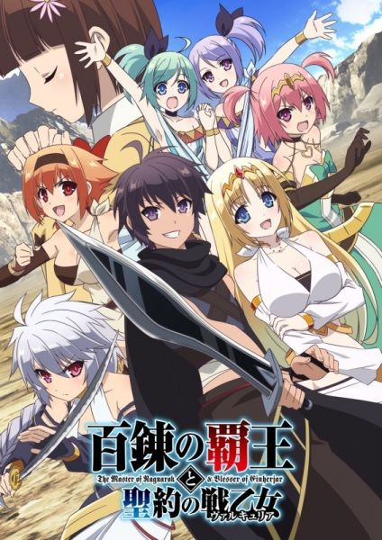 Hyakuren no Haou to Seiyaku no Valkyria Poster