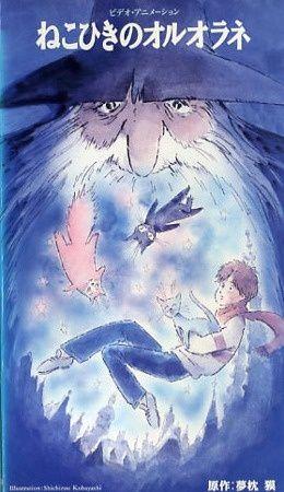 Neko Hiki no Ororane Poster