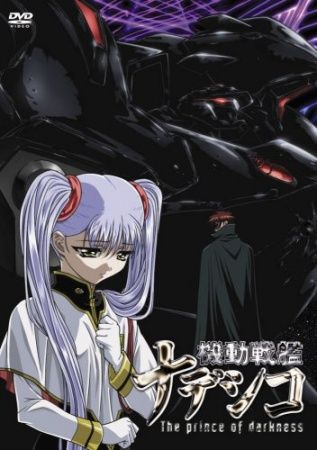Kidou Senkan Nadesico: The Prince of Darkness Poster