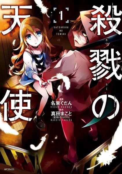 Satsuriku no Tenshi Poster