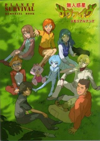 Mujin Wakusei Survive Poster