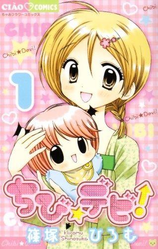 Chibi☆Devi! Poster