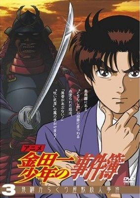 Kindaichi Shounen no Jikenbo Poster