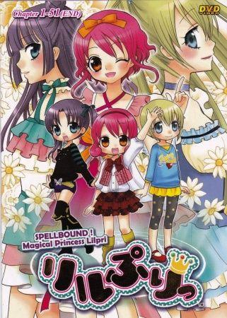 Hime Chen! Otogi Chikku Idol Lilpri Poster