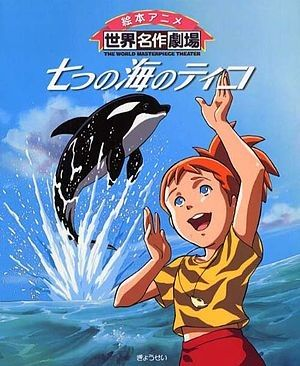 Nanatsu no Umi no Tico Poster