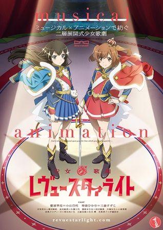Shoujo☆Kageki Revue Starlight Poster