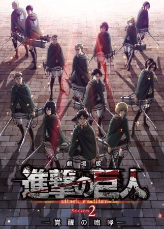 Shingeki no Kyojin Movie 3: Kakusei no Houkou Poster