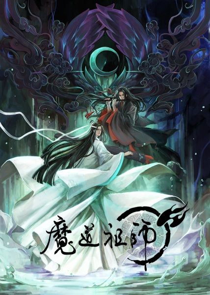 Grandmaster of Demonic Cultivation Poster