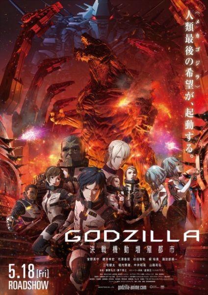 Godzilla: Kessen Kidou Zoushoku Toshi Poster