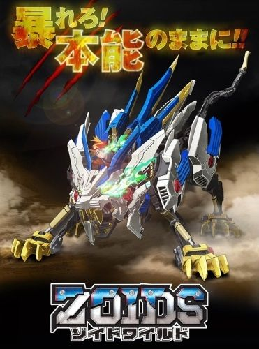 Zoids Wild Poster