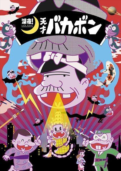 Shinya! Tensai Bakabon Poster